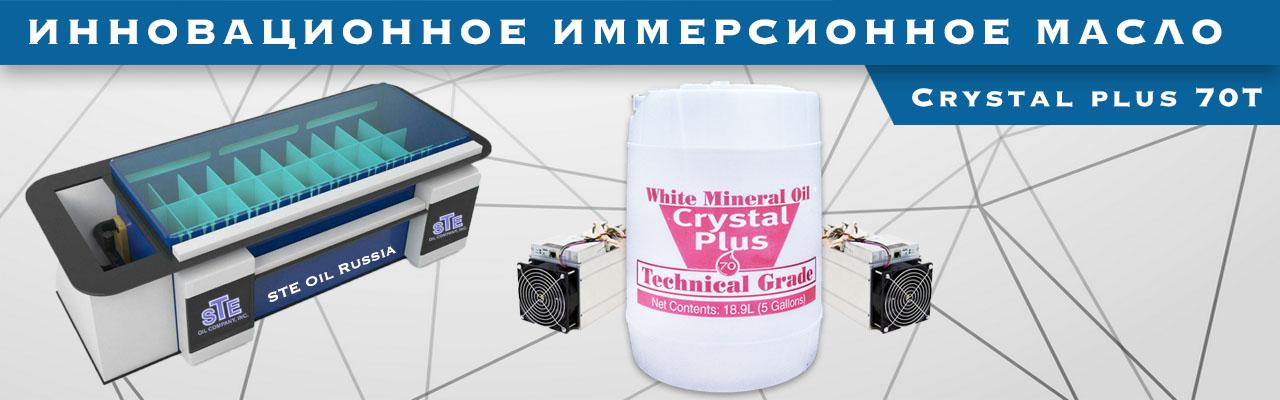 image for Иммерсионная жидкость STE Oil Crystal Plus 70T