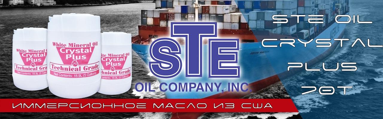 ste oil масло из сша доставляется по водным путям