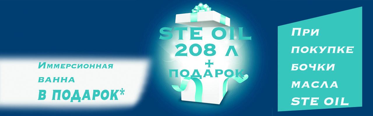 image for Иммерсионная ванна в подарок при покупке 208л масла