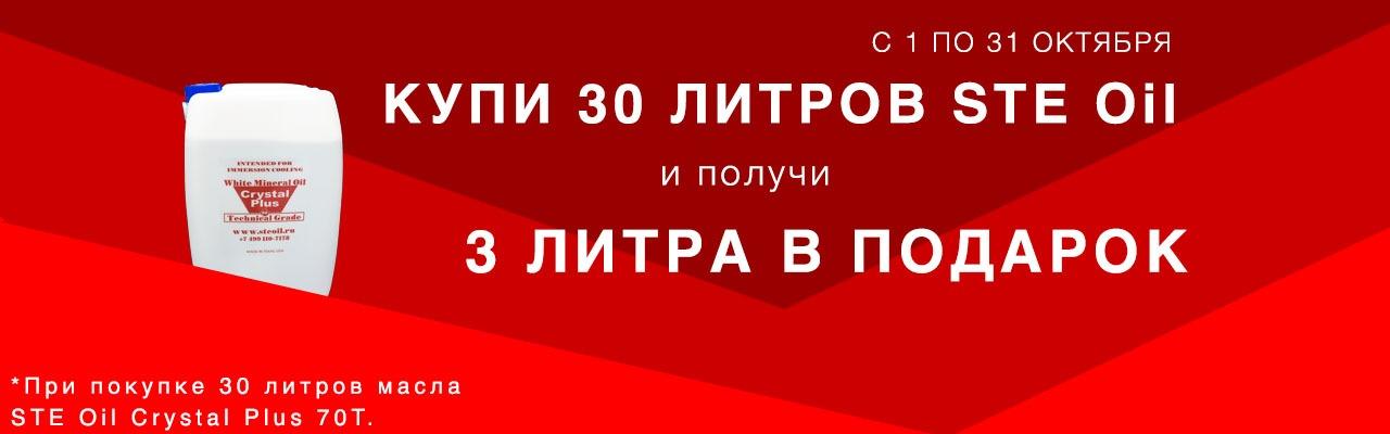 image for Акция STE Oil 3 литра в подарок